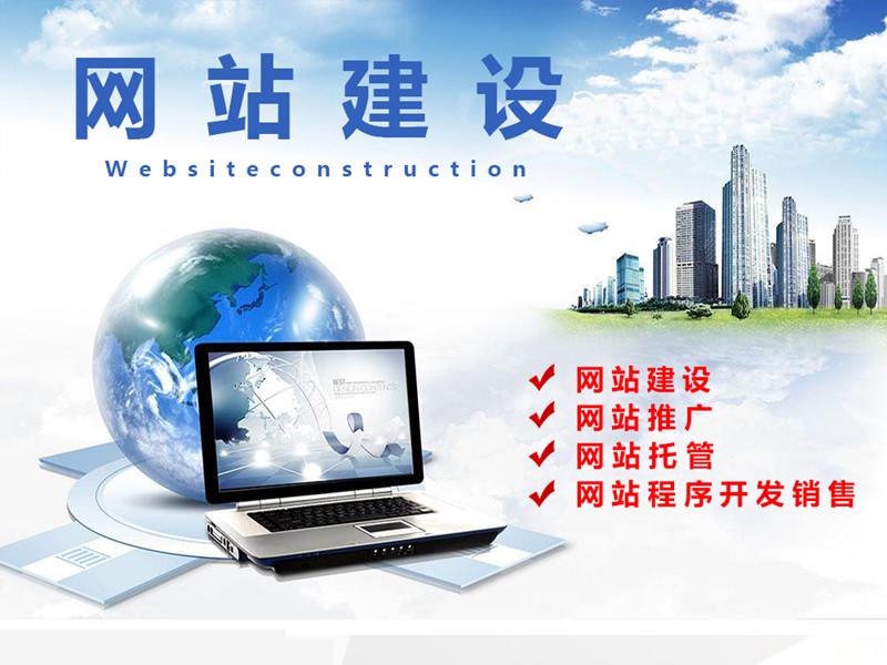 网站建设系统
